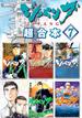 ジパング 超合本版(7)