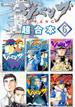 ジパング 超合本版(6)