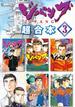 ジパング 超合本版(3)