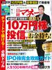 日経マネー2018年7月号