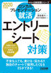 ロジカル・プレゼンテーション就活 エントリーシート対策 2020年度版