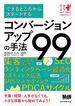 【期間限定価格】できるところからスタートする コンバージョンアップの手法99
