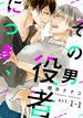 【期間限定 無料】その男 役者につき、 act.1-1(F-BOOK Comics)