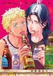 リカー&シガレット(バーズコミックス リンクスコレクション)
