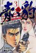 青い豹(3)(爆燃コミック)