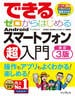 できるゼロからはじめるAndroidスマートフォン超入門 改訂3版(できるシリーズ)
