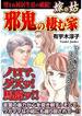 邪鬼の棲む家 嫁VS姑 第3話(ROCKコミックA)