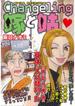 Changeling 嫁と姑 第1話(ROCKコミックA)