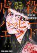 虐殺ハッピーエンド(3)(YOUNG ANIMAL COMICS)