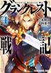 グランクレスト戦記(4)(YOUNG ANIMAL COMICS)