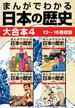 【期間限定価格】まんがでわかる日本の歴史 大合本4 13~16巻収録