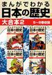 まんがでわかる日本の歴史 大合本2 5~8巻収録