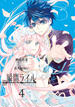 瞬間ライル(4)(ZERO-SUMコミックス)