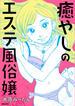 癒やしのエステ風俗嬢(21)(ぶんか社コミックス)