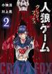 人狼ゲーム クレイジーフォックス(2)(バンブーコミックス)