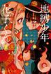 地縛少年 花子くん 8巻(Gファンタジーコミックス)