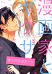 漫画家とヤクザ3【電子限定漫画付き】(ラブコフレコミックス)