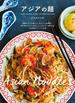 アジアの麺