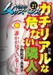 女たちのサスペンス vol.21ガチリアルな危ない隣人(家庭サスペンス)