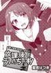 放課後うぃっちーず! WEBコミックガンマぷらす連載版 第4話(WEBコミックガンマぷらす)