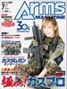 月刊アームズマガジン2018年7月号(月刊アームズマガジン)