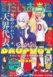 コミック電撃だいおうじ VOL.57(コミック電撃だいおうじ)
