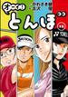 オーイ! とんぼ 第12巻(ゴルフダイジェストコミックス)