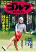 週刊ゴルフダイジェスト 2018/6/12号