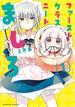 ファーストクラスニートましろ(1)(バンブーコミックス 4コマセレクション)