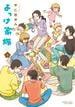よっけ家族(5)(バンブーコミックス 4コマセレクション)