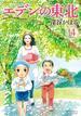 エデンの東北 (14)(バンブーコミックス 4コマセレクション)