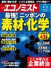 週刊エコノミスト2018年6/5号