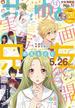 【電子版】花とゆめ 12号(2018年)(【電子版】花とゆめ)