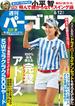 週刊パーゴルフ 2018/6/12号
