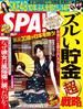週刊SPA! 2018/06/05号