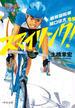 スマイリング! 岩熊自転車 関口俊太(中公文庫)
