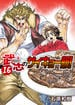 武志のサイキョー飯!(16)(NINO)
