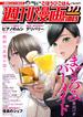 週刊漫画TIMES 2018年6/1号(週刊漫画TIMES)