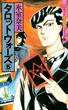 タロットウォーズ(5)(ハロウィン少女コミック館)