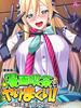 【新装版】漫画喫茶でヤりまくり! ~毎日密室ハプニング~(67)(アロマコミック)