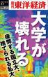 大学が壊れる―週刊東洋経済eビジネス新書No.252(週刊東洋経済eビジネス新書)