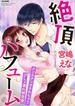 絶頂パフューム クンカクンカされちゃうびしょ濡れ研究室(8)(S*girlコミックス)