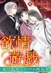 欲情遊戯 私は香港マフィアの性玩具(8)(禁断Lovers)