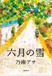 【期間限定ポイント40倍】六月の雪(文春e-book)