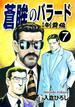 蒼眸のバラード[第三部◆制覇編](7)