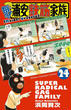 毎度!浦安鉄筋家族 24(少年チャンピオン・コミックス)