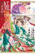 紅霞後宮物語~小玉伝~ 5(プリンセス・コミックス)