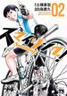スマイリング!~晴れやかなロード~ 2(ヤングチャンピオン・コミックス)