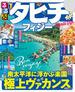 るるぶタヒチ・フィジー(2019年版)(るるぶ情報版(海外))