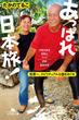 あっぱれ日本旅!世界一、スピリチュアルな国をめぐる(幻冬舎文庫)